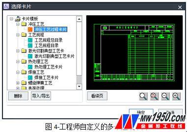 中望CAD表格版超级属性块:快速解决各类机械机床拔插铣槽家具设计图片